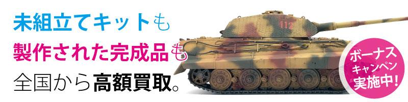 戦車プラモデル買取特集